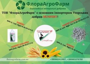 Комплексні мінеральні добрива виробництва Угорщини!