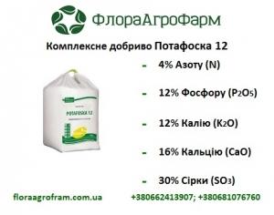 Потафоска 12 NPK 4-12-12(Ca, S) 16-30
