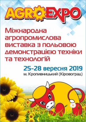 АгроЕкспо2019