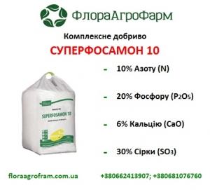 Суперфосамон 10 NP (CaS) 10-20 (6-30)